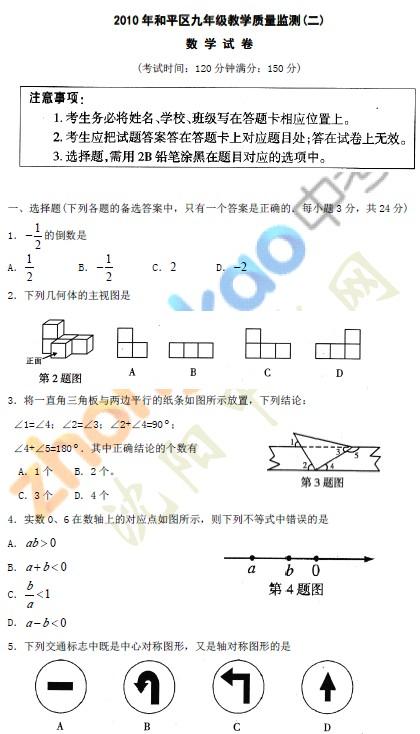 沈阳市和平区南昌中学2010年九年级数学质量监测