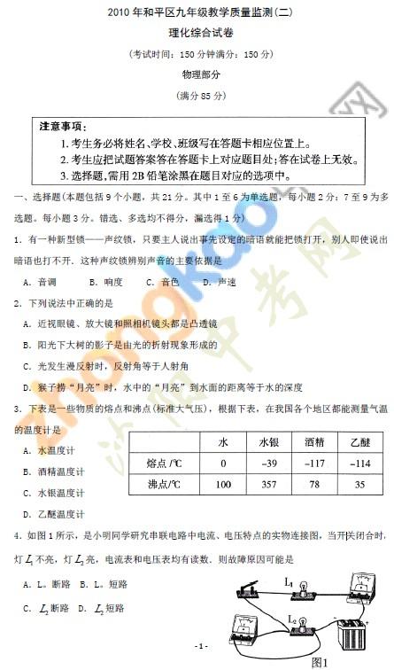 沈阳市和平区南昌中学2010年九年级物理质量监测