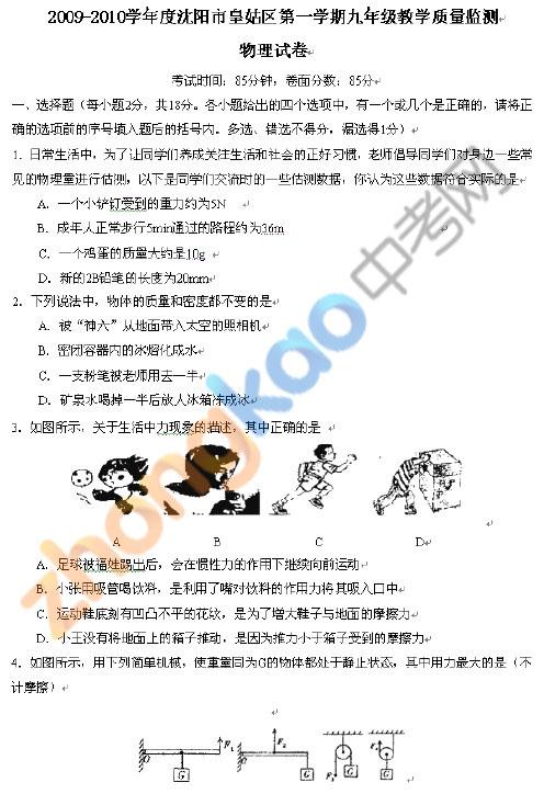 沈阳市皇姑区2009―2010学年九年级上物理质量监测卷