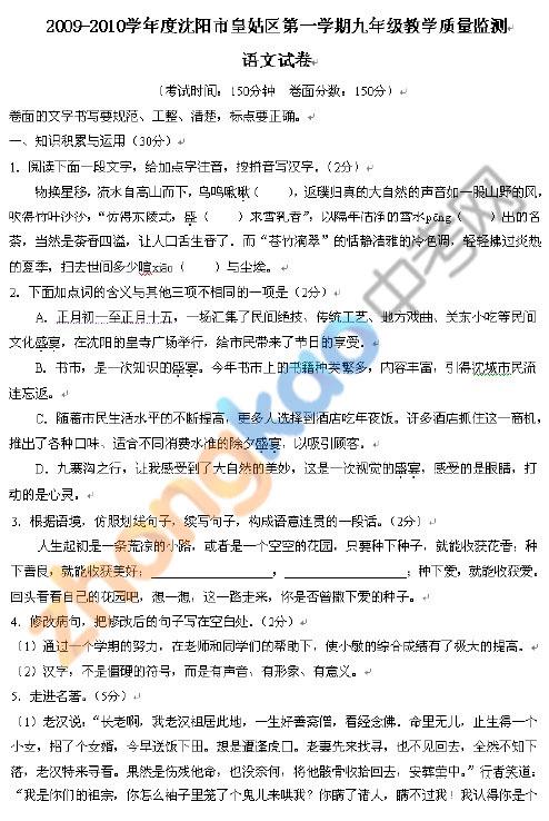 沈阳市皇姑区2009―2010学年九年级上语文质量监测卷