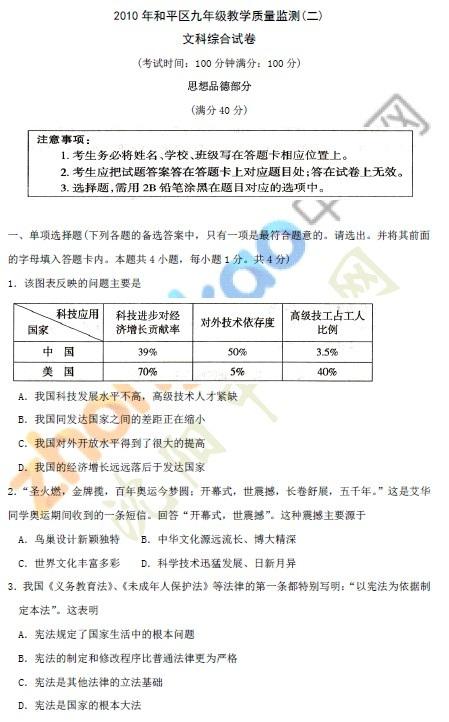 沈阳市和平区南昌中学2010年九年级政治质量监测