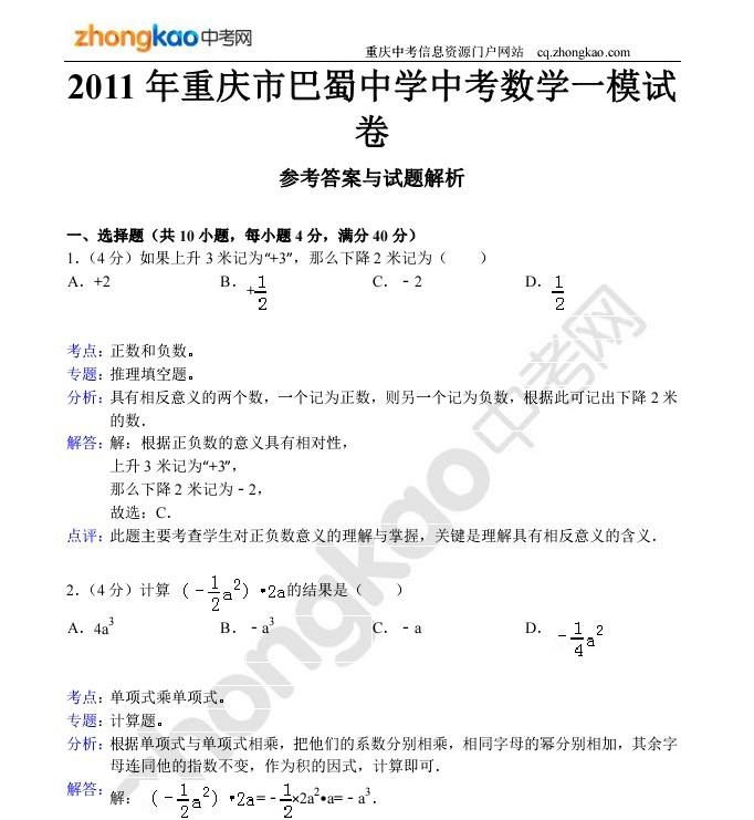 2011重庆巴蜀中学中考数学一模试卷答案详解