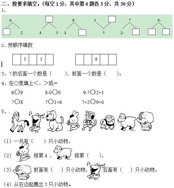 深圳小学一年级数学期中检测题