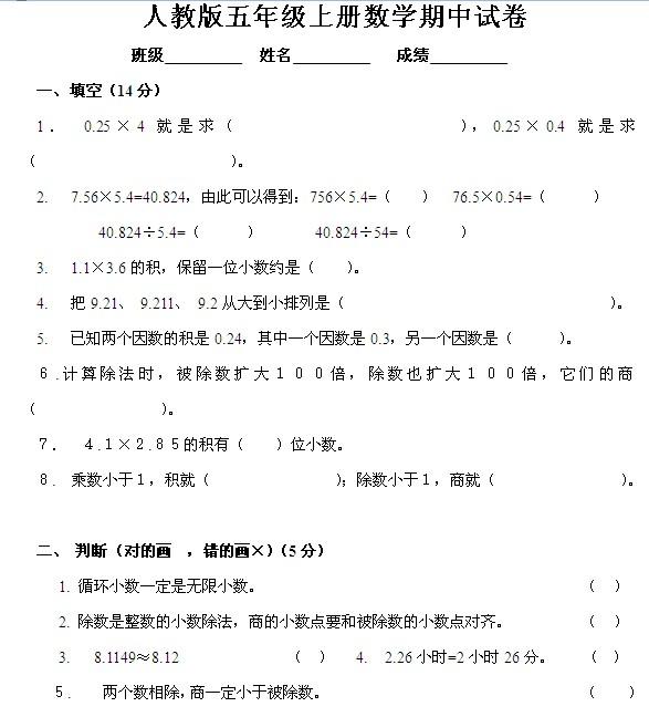 五年级上册数学题集_五年级上册数学月考试卷质量分析报告