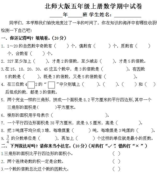 【2016五年级数学上册期中考试质量分析】