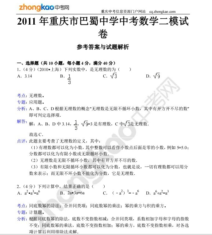 2011重庆巴蜀中学中考数学二模试卷答案详解