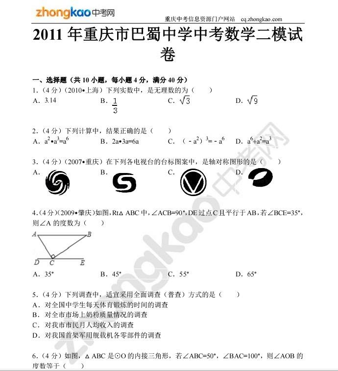 2011重庆巴蜀中学中考数学二模试卷