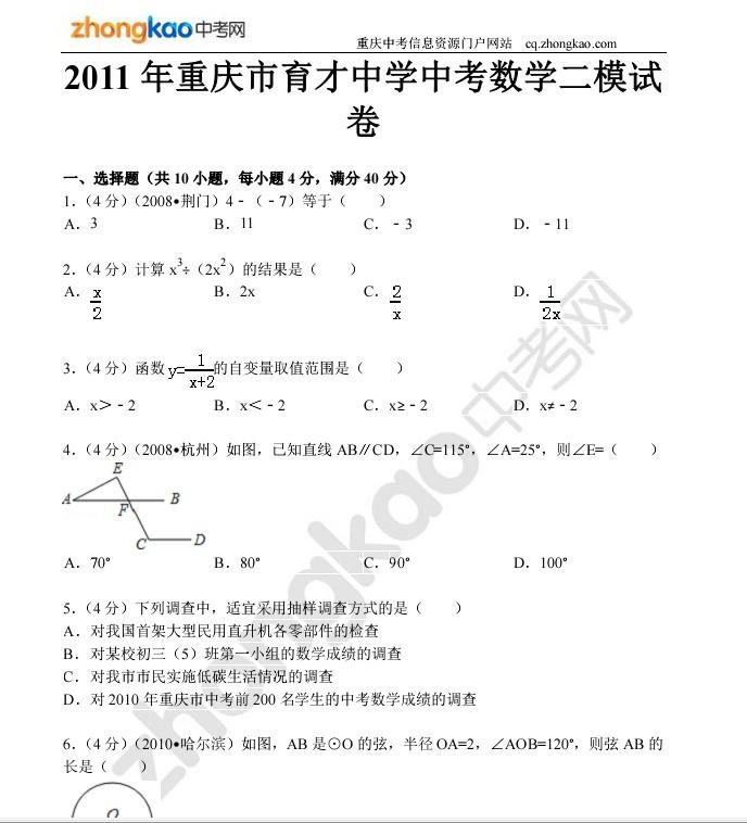 2011重庆育才中学中考数学二模试卷