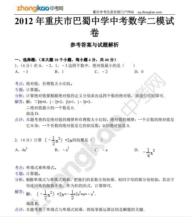 2012重庆巴蜀中学中考数学二模试卷答案详解
