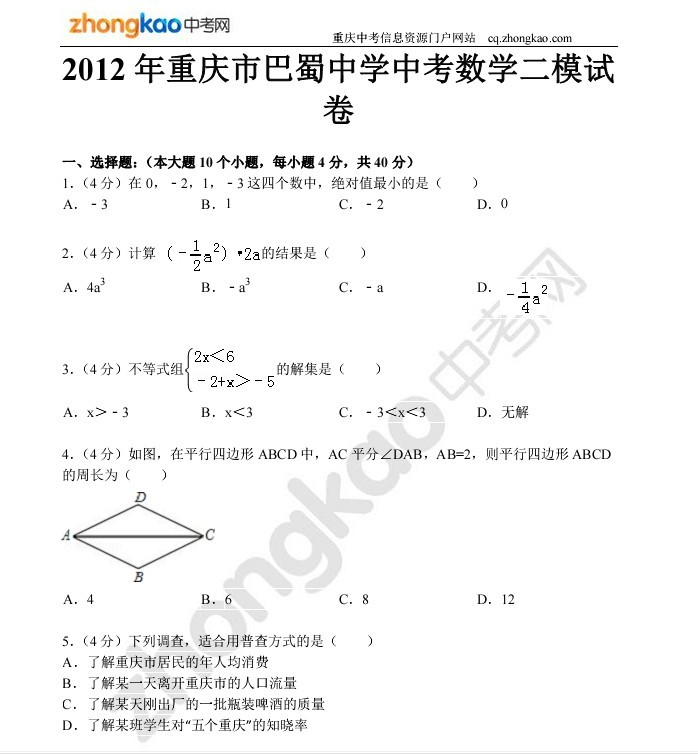 2012重庆巴蜀中学中考数学二模试卷
