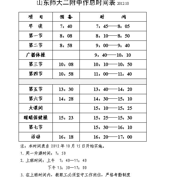 山师二附中作息时间表