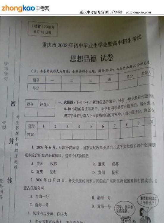 2008重庆中考政治真题