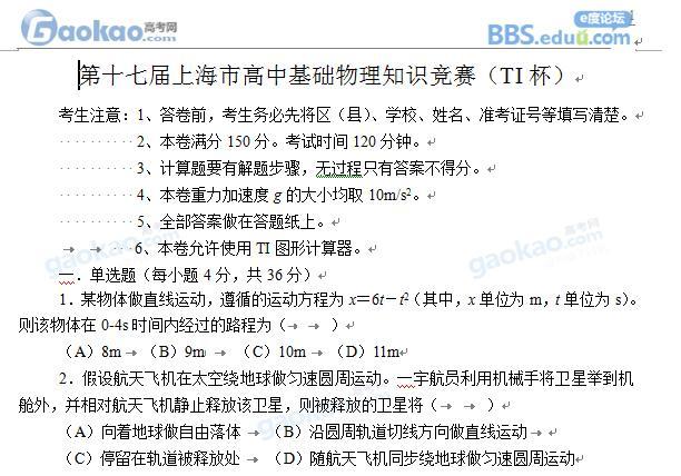 第十七届TI杯上海市高一基础物理知识竞赛试题和答案