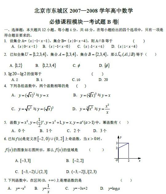 北京东城区08年高中数学v数学艺术课程一考试题生高中模块当图片