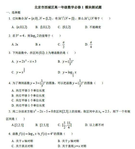北京市西城区高一年级数学必修1模块测试题