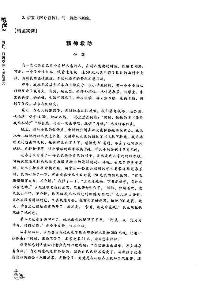 高中第一册第四单元作文题目