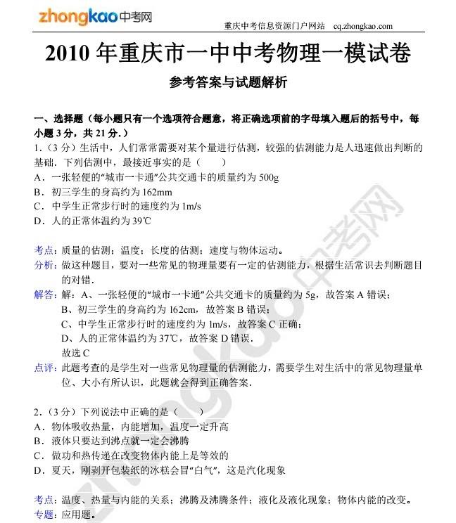2010重庆一中中考物理一模试卷答案