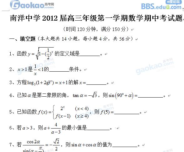 上海南洋中学2012届高三第一学期期中数学试题和答案