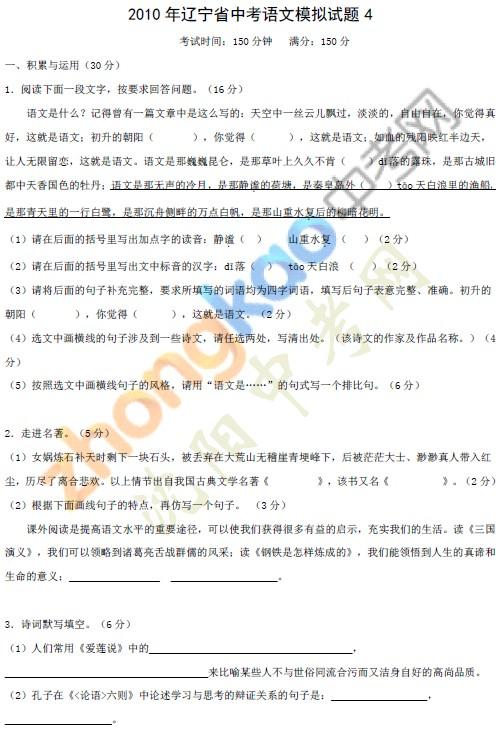 2010年辽宁省中考语文模拟试题四