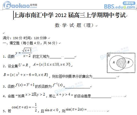 上海南汇中学2012届高三上学期期中数学(理)试题和答案