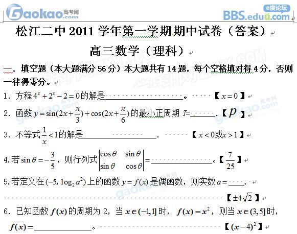 上海松江二中2012届高三上学期期中数学(理)试题和答案