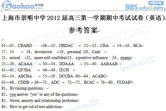 上海崇明中学2012届高三上学期期中英语试题和答案
