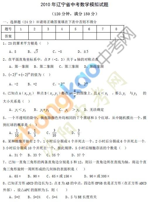 2010年辽宁省中考数学模拟试题一