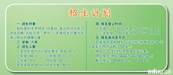 金柳林2012年小学招生计划