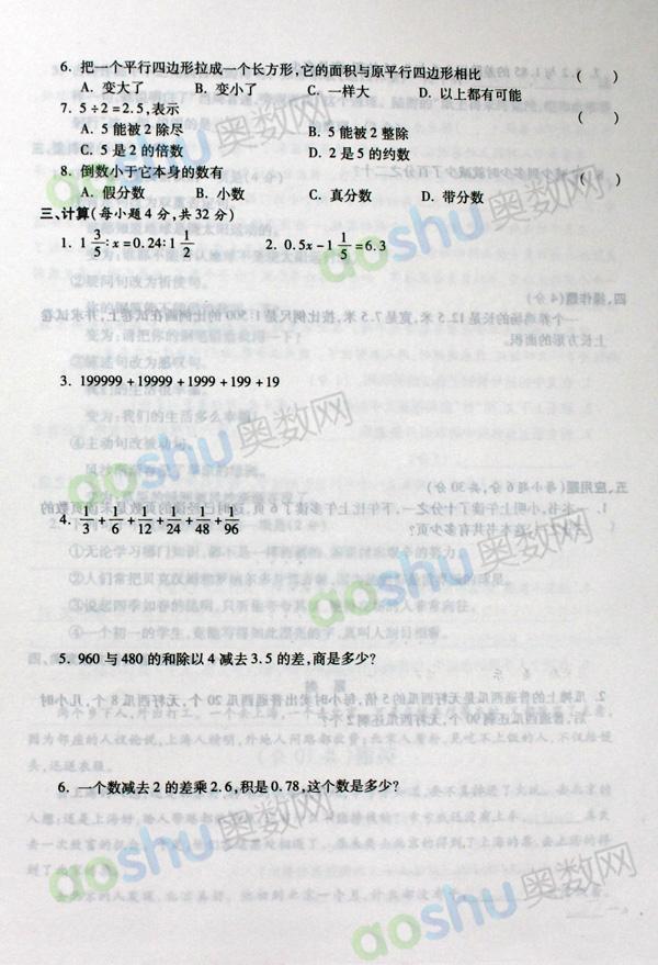 5.26真题 西安思源中学2012小升初综合素质评价真卷 4