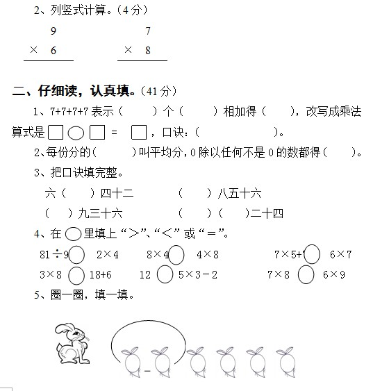 青岛版小学二年级数学上册期中考试题