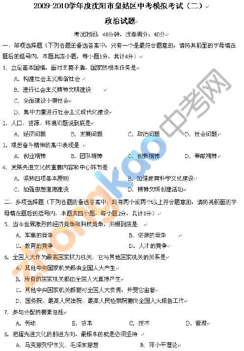2009-2010学年度沈阳市皇姑区中考政治模拟试题