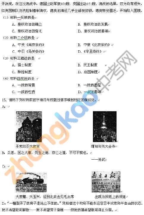 2009-2010学年度沈阳市皇姑区中考历史模拟试题