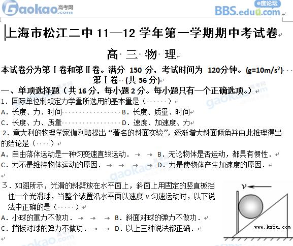 上海松江二中2012届上学期高三物理期中试卷和答案
