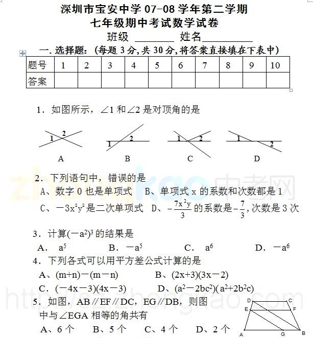 宝安中学07-08初一下期中考试数学试卷_深圳