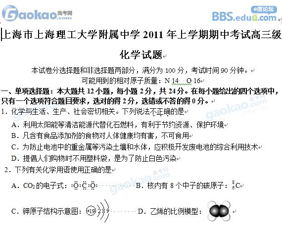 上海理工大学附属中学2012届上学期期中高三化学试题和答案