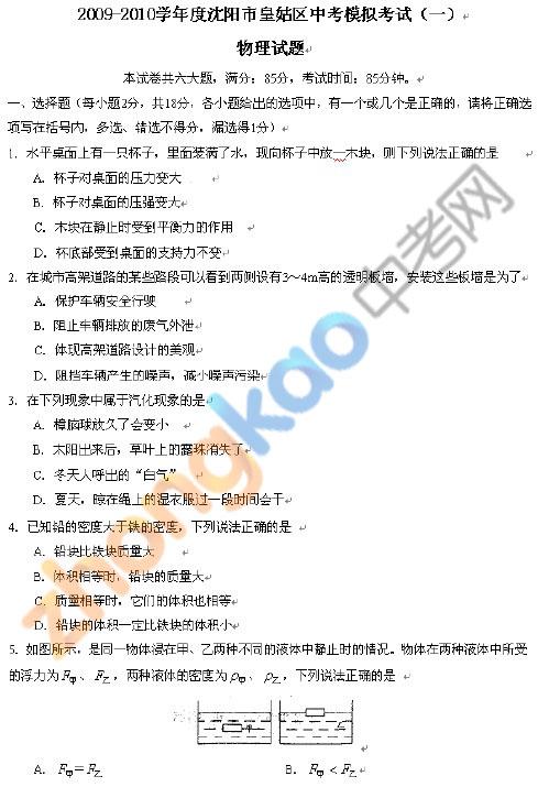 2009-2010学年度沈阳市皇姑区中考物理模拟试题