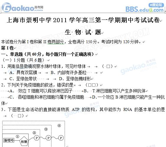 上海崇明中学2012届高三上学期期中生物试题和答案