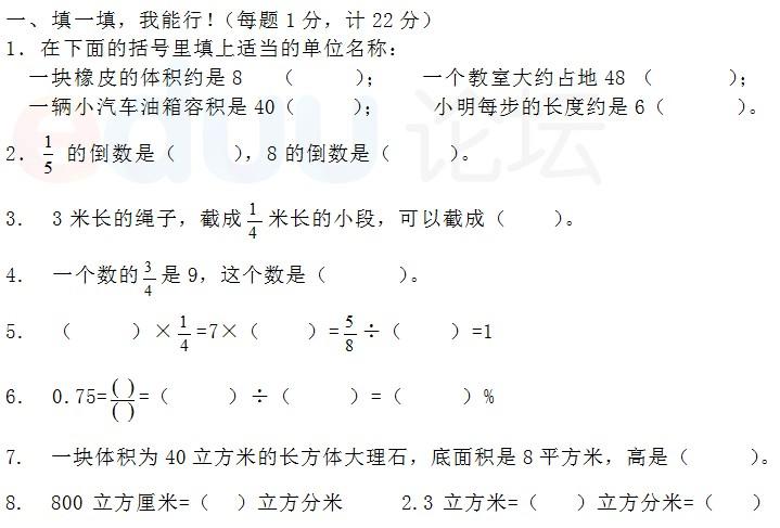 深圳宝安小学五年级下册数学期末试卷(北师大