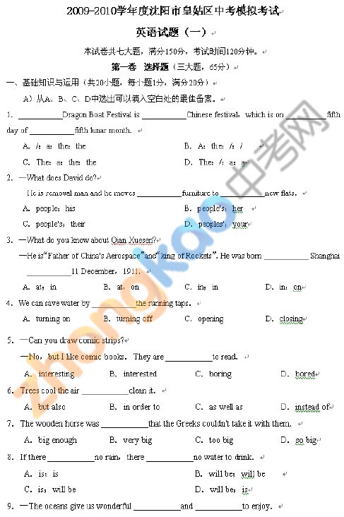 2009-2010�W年度沈�市皇姑�^中考英�Z模�M��}