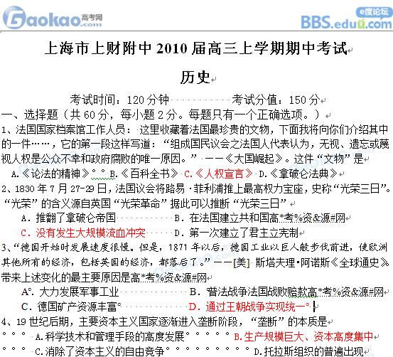 上海上财附中2010届高三上学期期中历史试题和答案