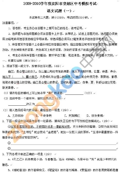 2009-2010学年度沈阳市皇姑区中考语文模拟试题