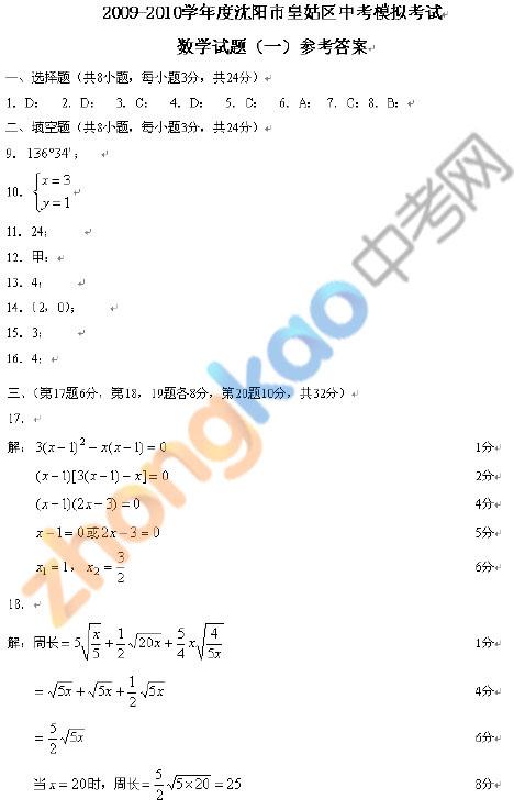2009-2010学年度沈阳市皇姑区中考数学模拟试题