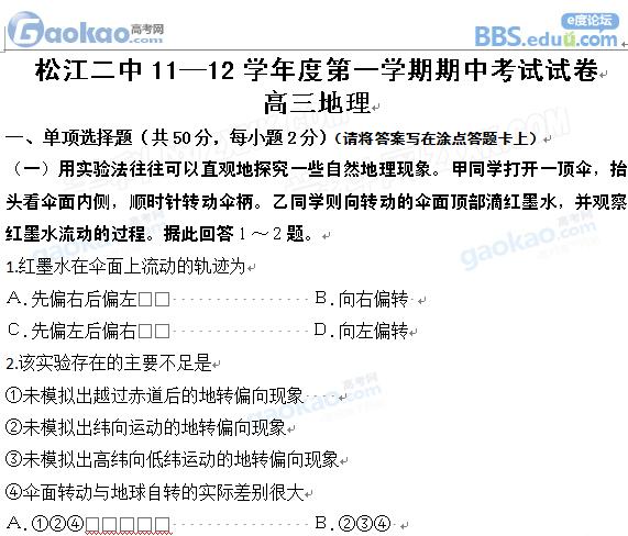 上海松江二中2012届高三上学期期中地理试题和答案