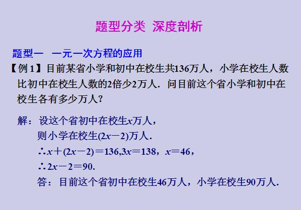 中考数学复习:列方程(组)解应用题课件