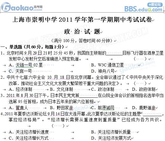 上海崇明中学2012届高三上学期期中政治试题和答案