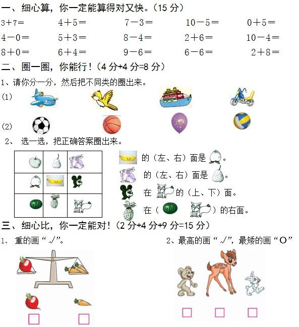 深圳一年级上册数学期中试卷(苏教版)