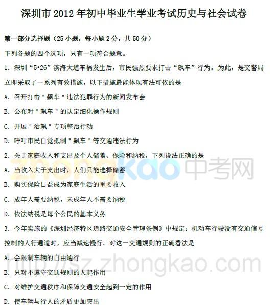 2012年深圳中考历社试卷及参考答案