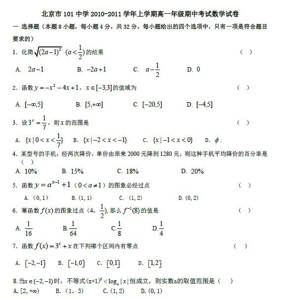 北京市101高一2011年中学期中v高一数学试卷贵阳招生网普高中职图片