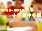 2012-2013小学期中考试专题