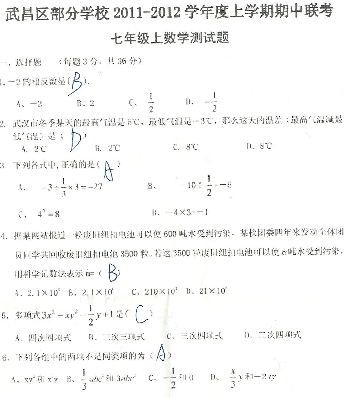 2011武昌上学期期中联考七年级上数学试卷答